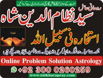 Horoscope - Spiritual ads in Punjab Services Pakistan Classified Ads